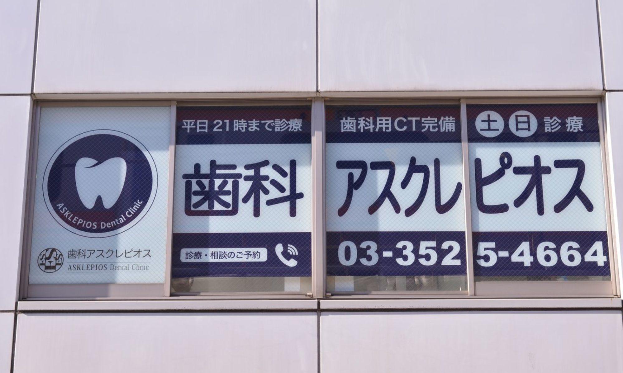 神田駅 歯科アスクレピオス